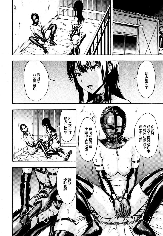 Nikubenki Secchihou <Seitokaichou Kanzaki Hitomi no Baai> 13