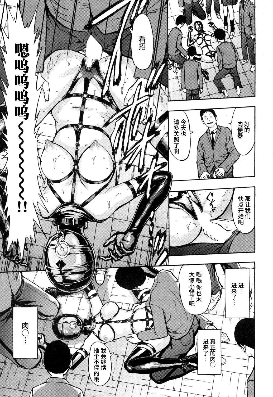 Nikubenki Secchihou <Seitokaichou Kanzaki Hitomi no Baai> 20