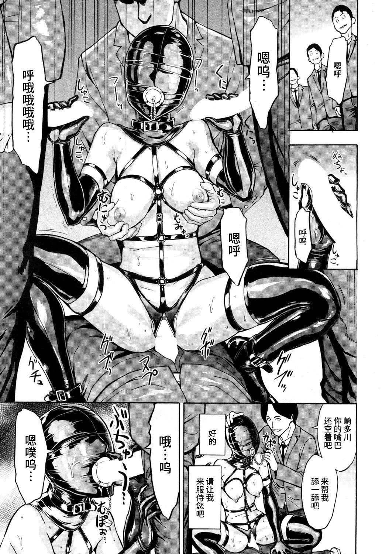 Nikubenki Secchihou <Seitokaichou Kanzaki Hitomi no Baai> 22