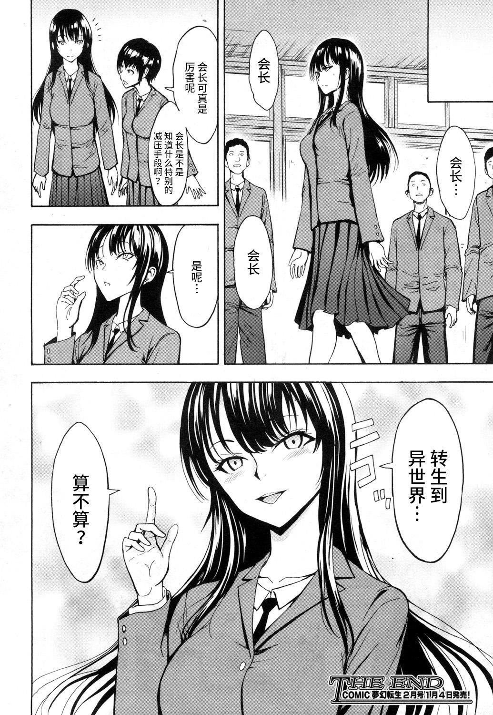 Nikubenki Secchihou <Seitokaichou Kanzaki Hitomi no Baai> 29