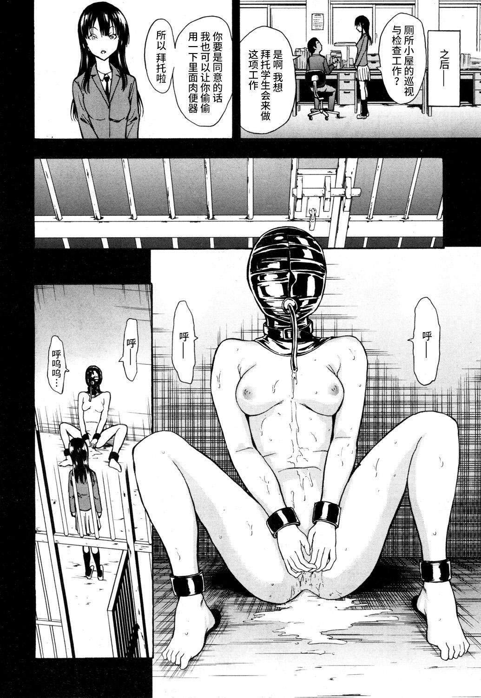 Nikubenki Secchihou <Seitokaichou Kanzaki Hitomi no Baai> 7