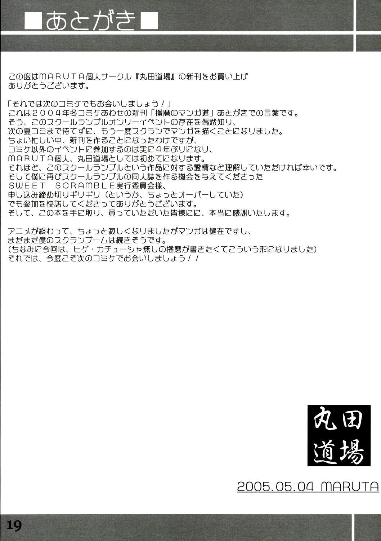 School Rumble Harima no Manga Michi Vol. 2 17
