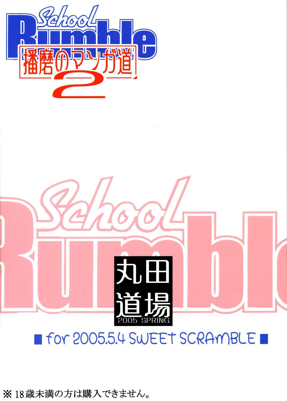 School Rumble Harima no Manga Michi Vol. 2 19