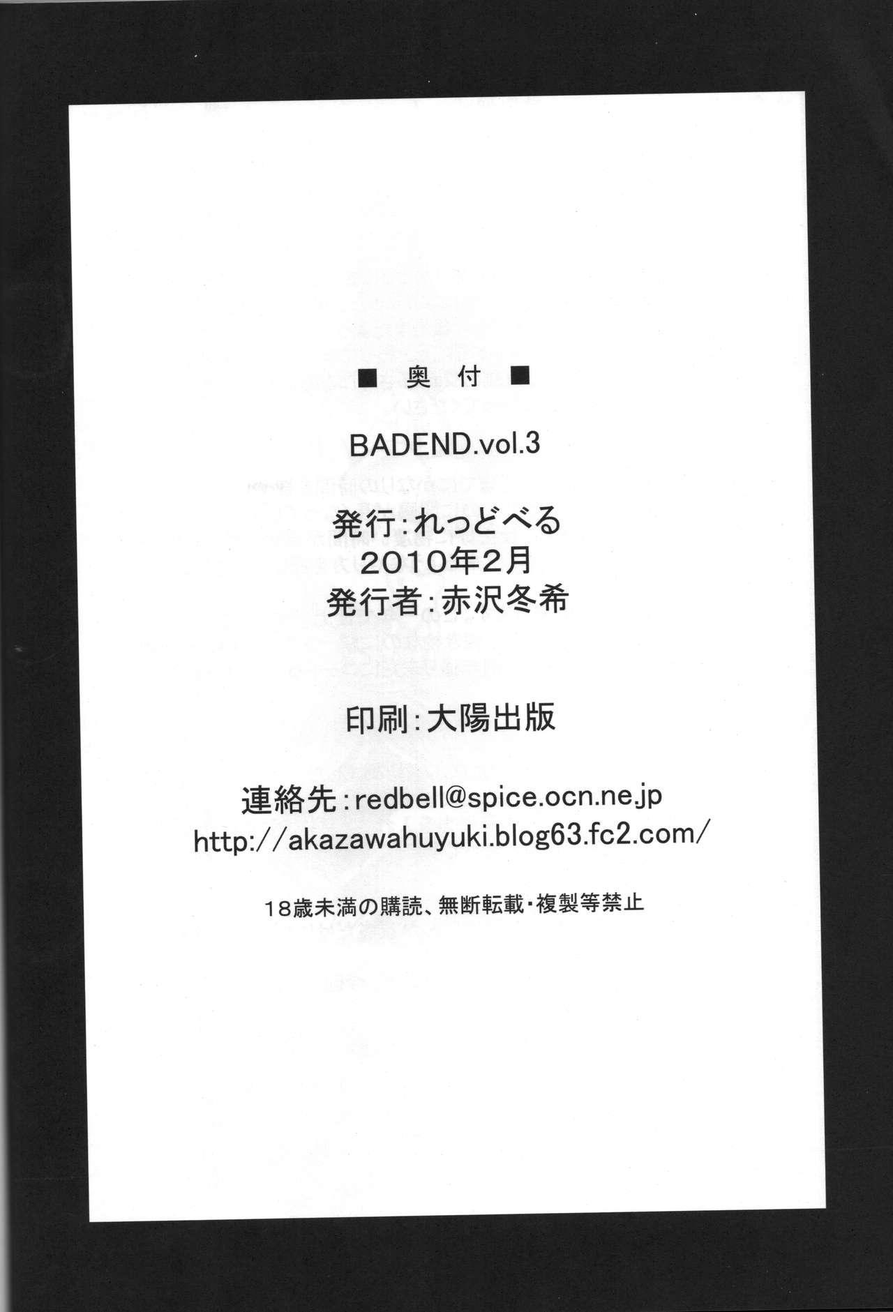 BAD END. vol.3 32