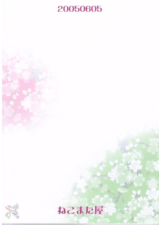 Kanhi Zakura 26