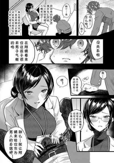 Rindou no Saku Niwa 3