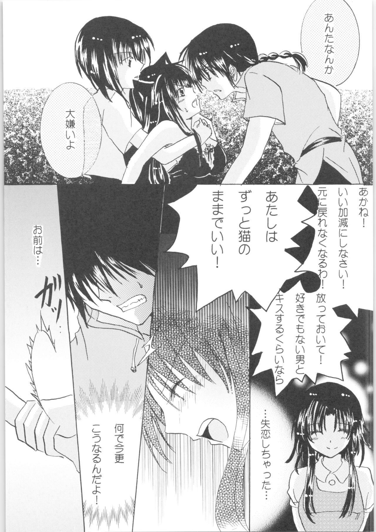Iinazuke ga Neko ni Narimashite. 9