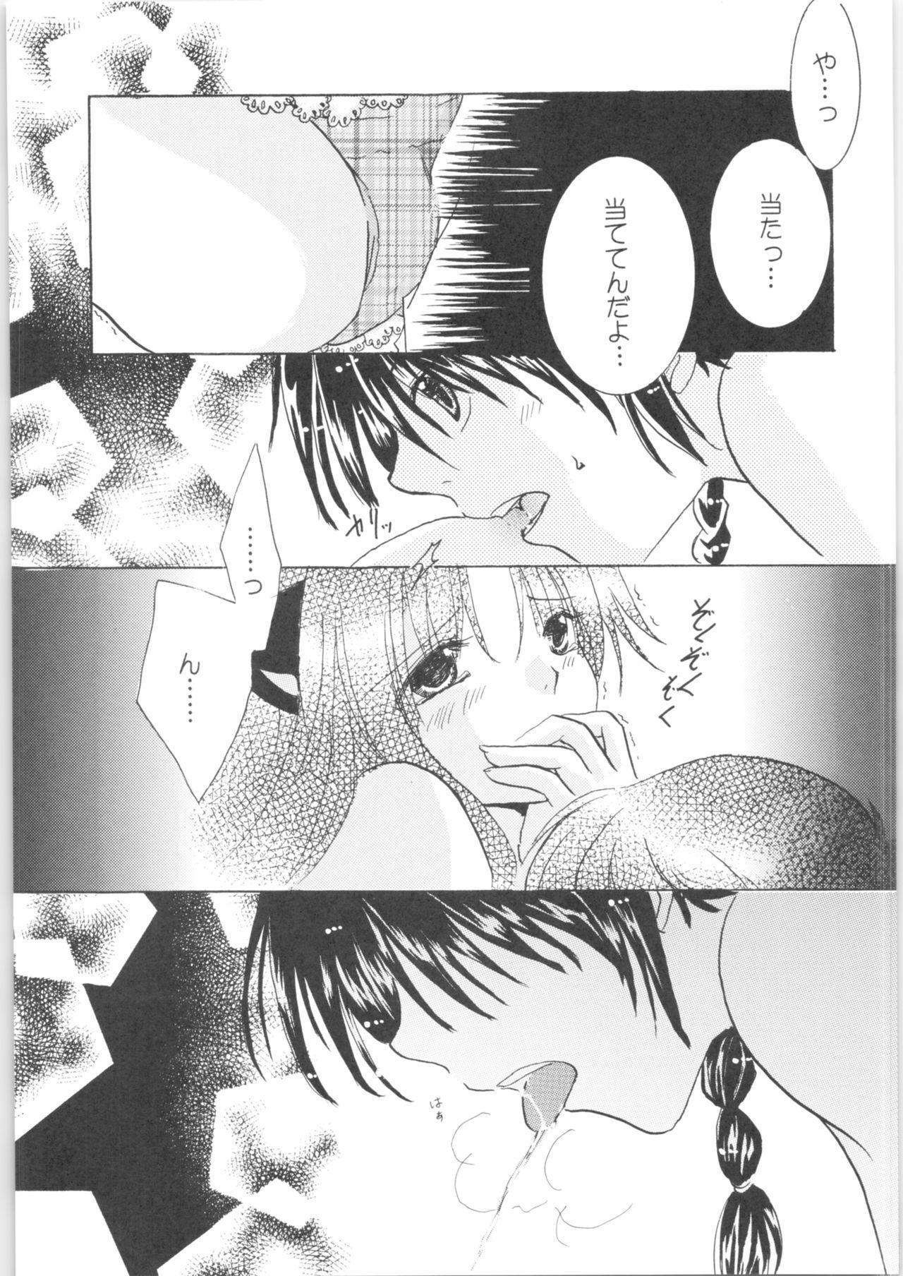 Iinazuke ga Neko ni Narimashite. 19