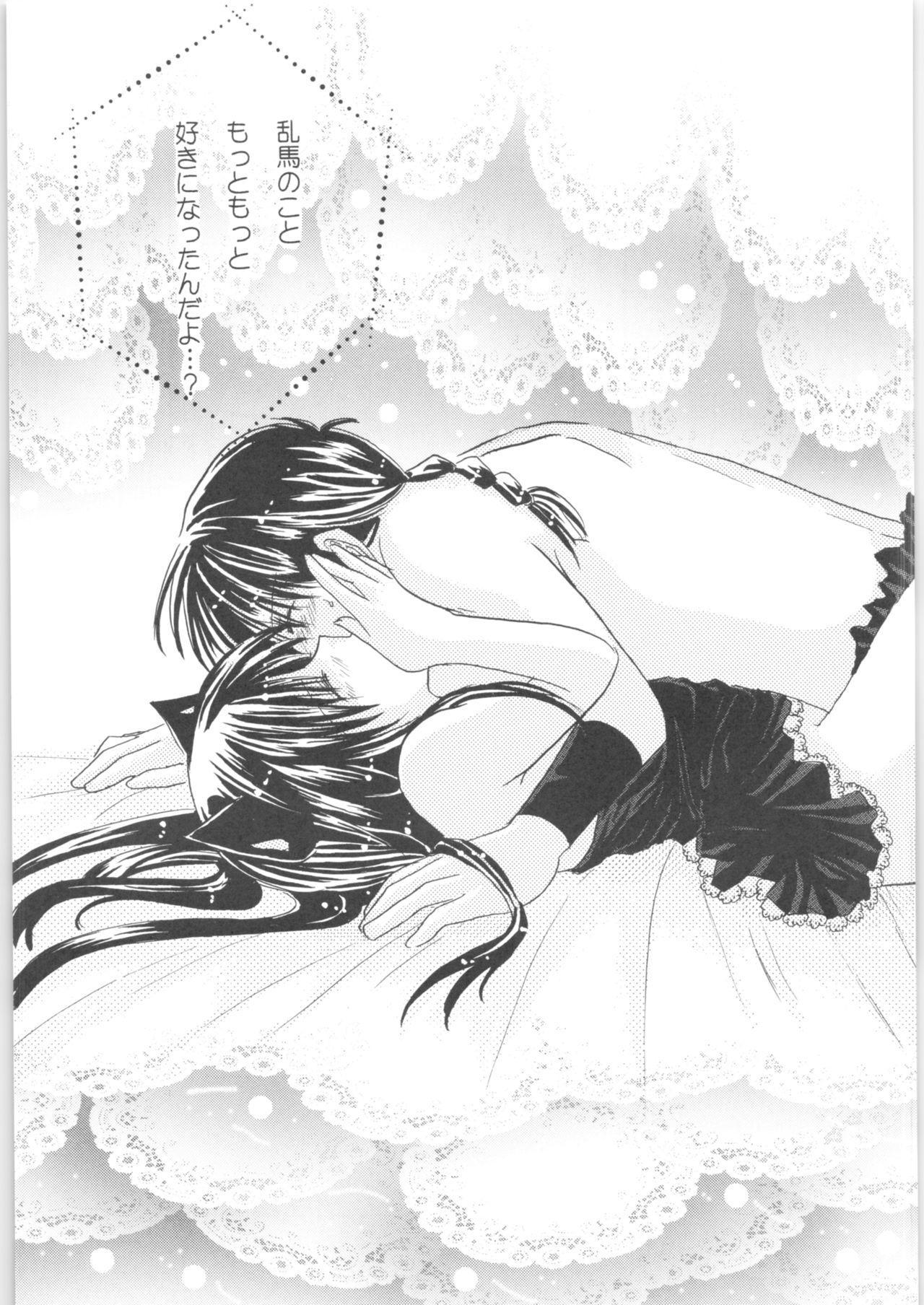 Iinazuke ga Neko ni Narimashite. 23