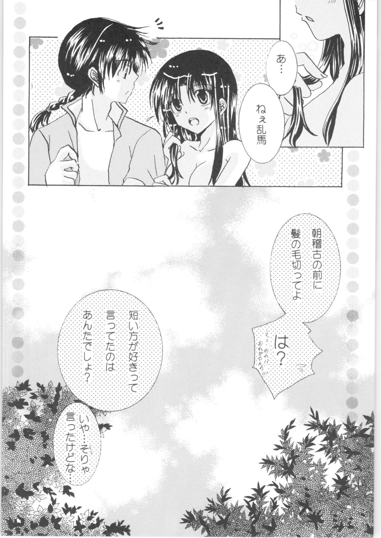 Iinazuke ga Neko ni Narimashite. 26