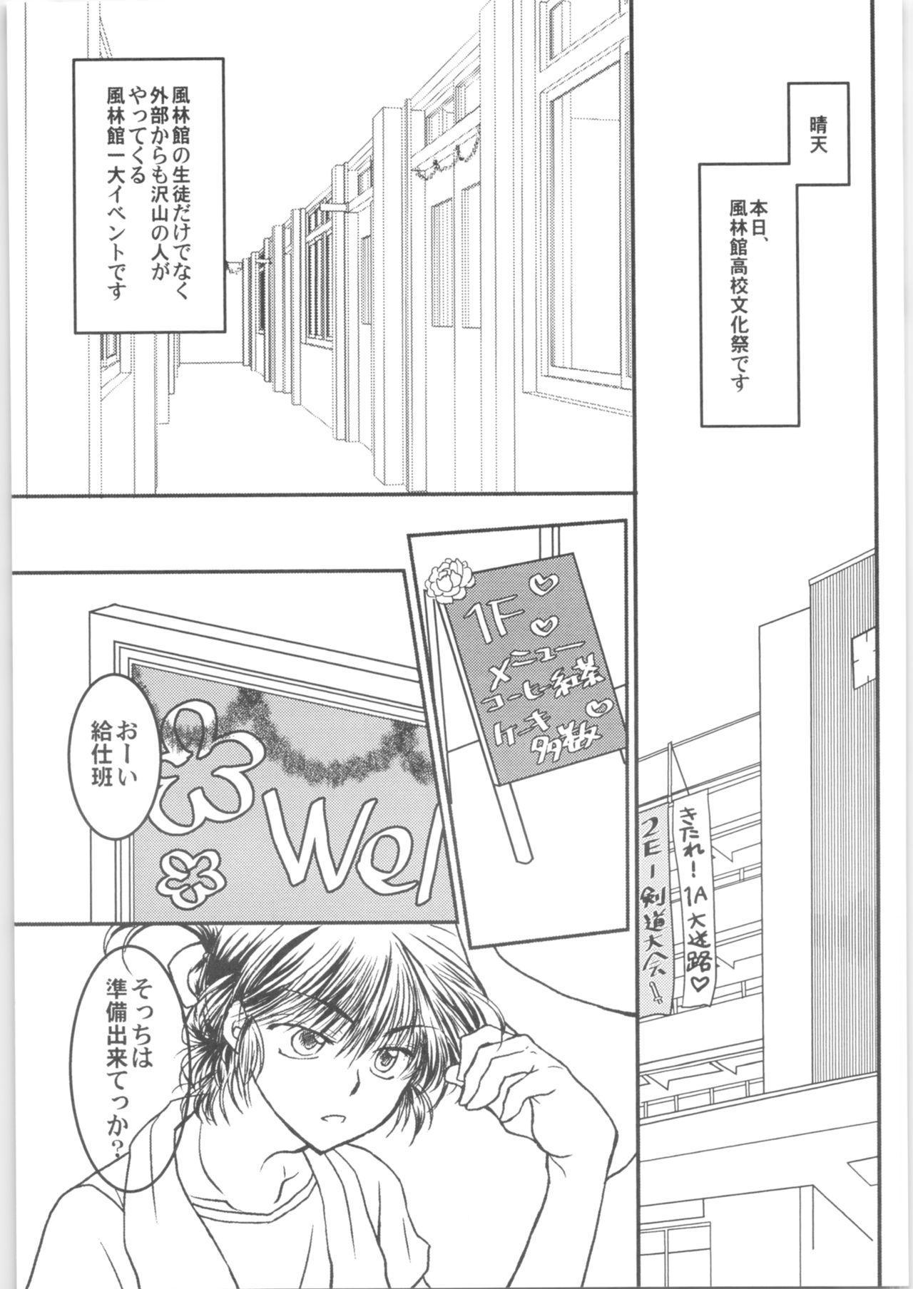 Iinazuke ga Neko ni Narimashite. 27