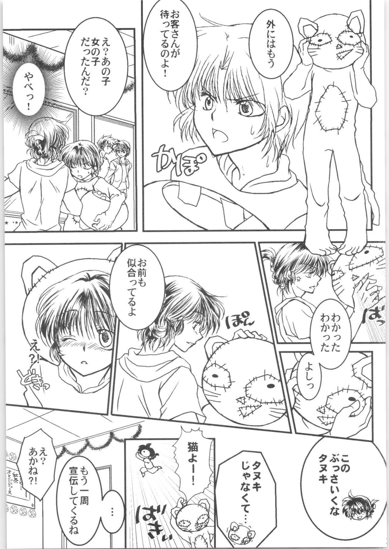Iinazuke ga Neko ni Narimashite. 29