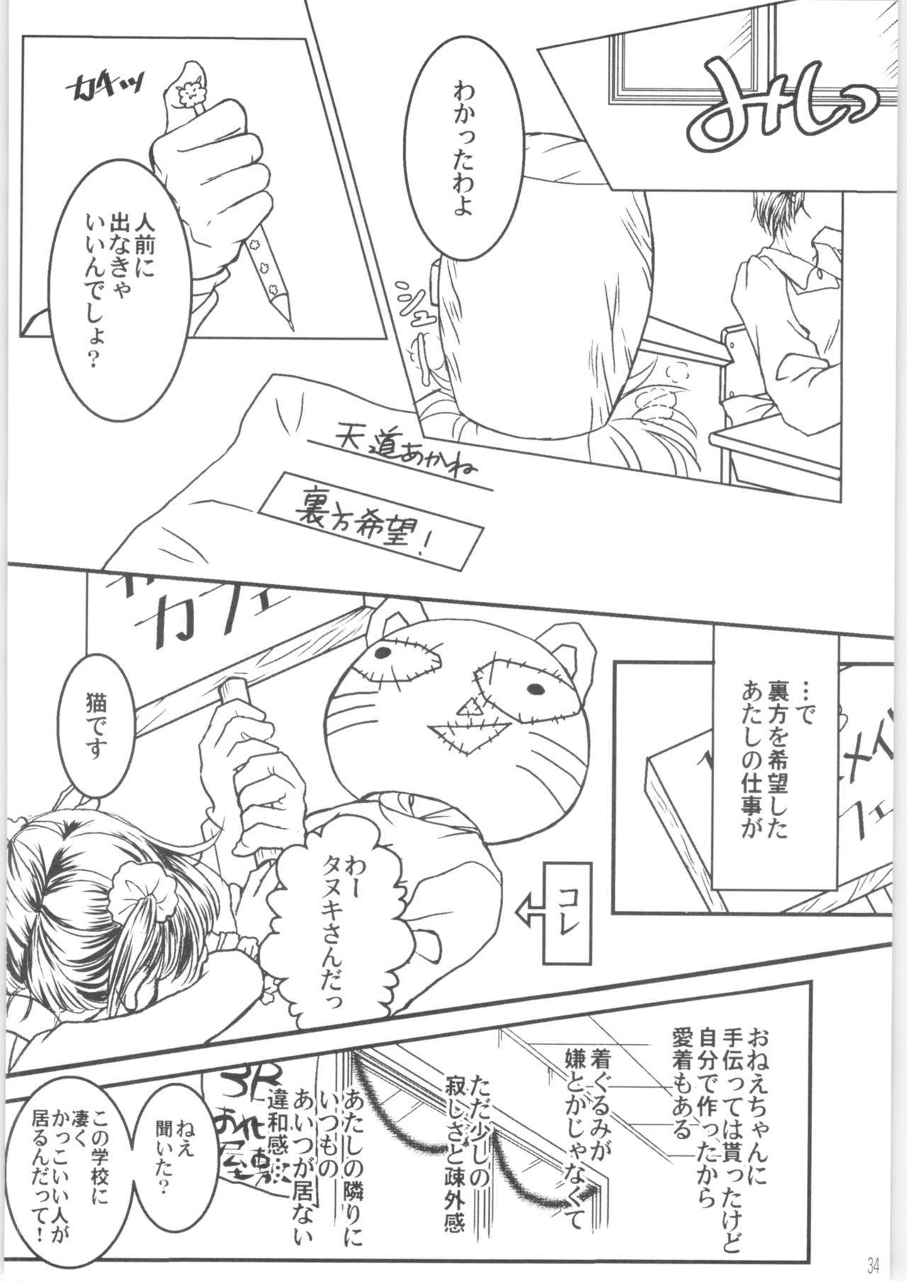 Iinazuke ga Neko ni Narimashite. 32