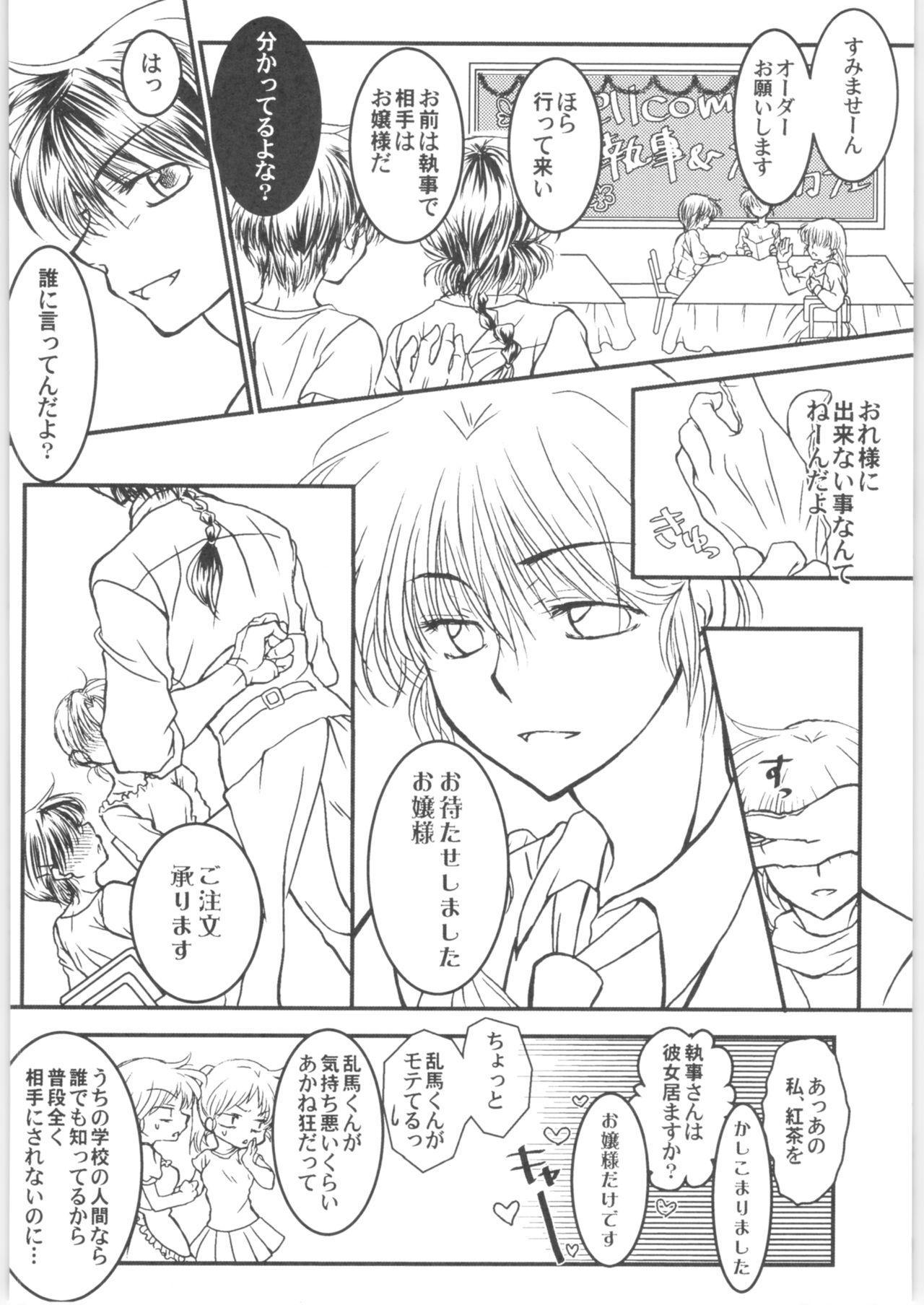 Iinazuke ga Neko ni Narimashite. 34