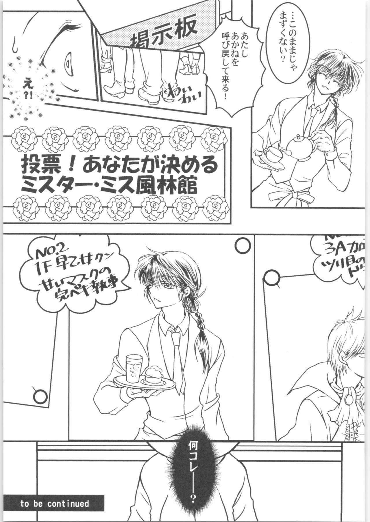 Iinazuke ga Neko ni Narimashite. 35