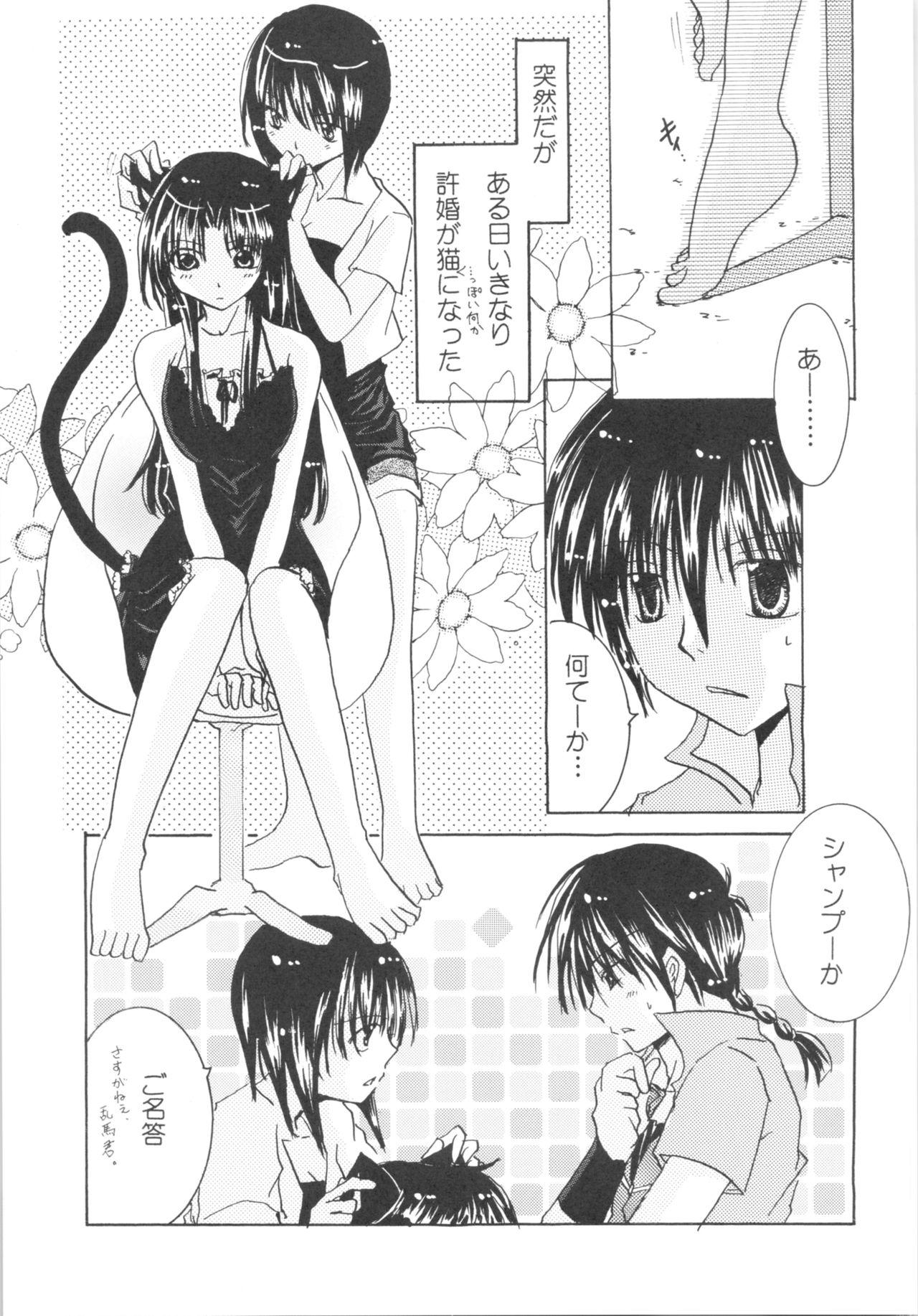 Iinazuke ga Neko ni Narimashite. 3