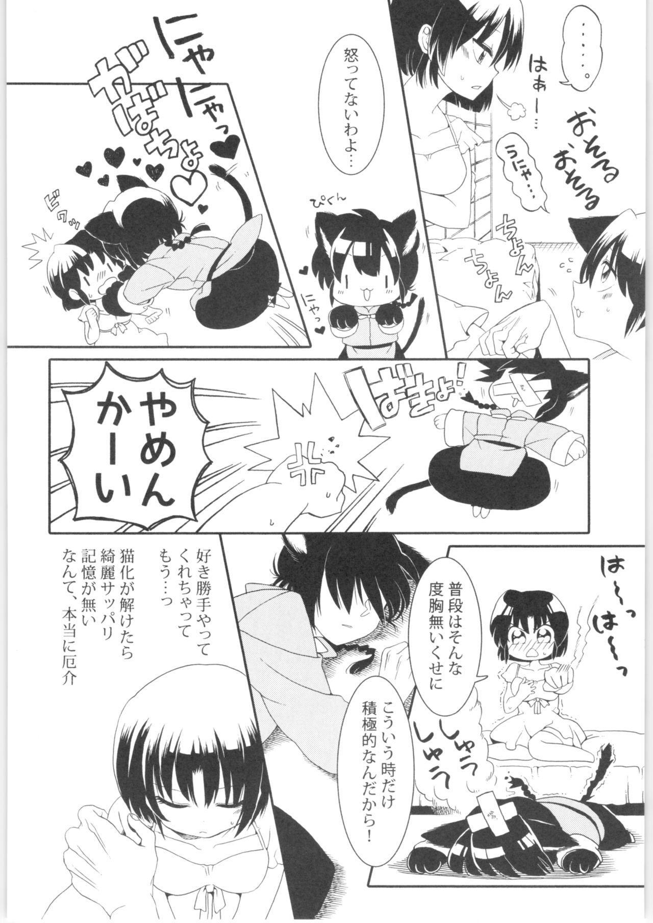 Iinazuke ga Neko ni Narimashite. 42