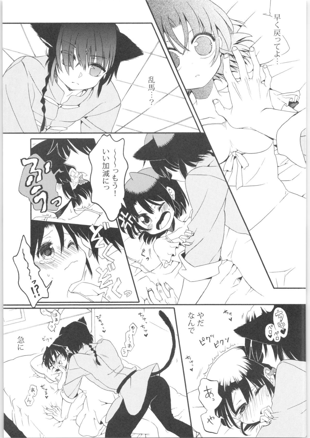 Iinazuke ga Neko ni Narimashite. 43