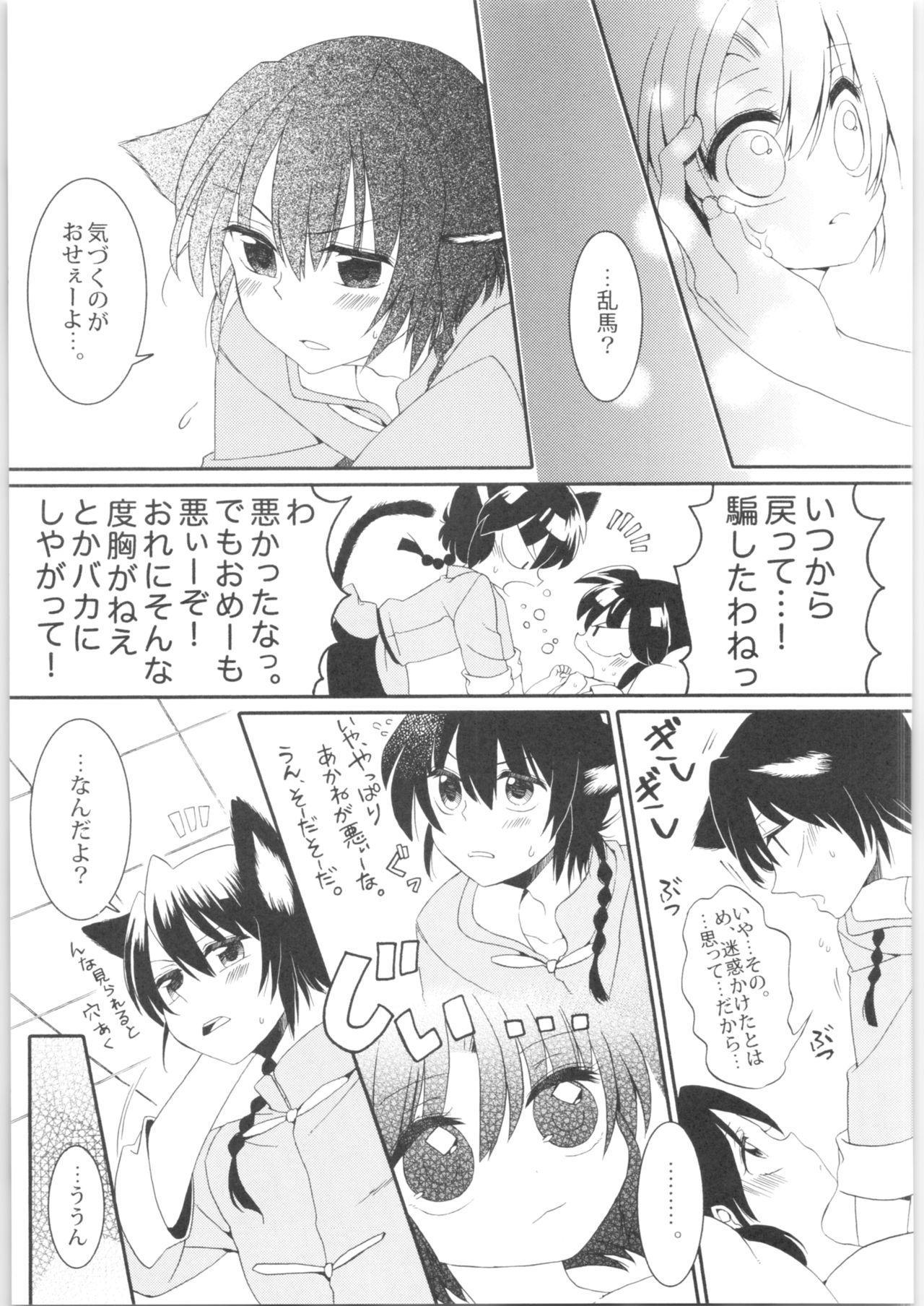 Iinazuke ga Neko ni Narimashite. 45