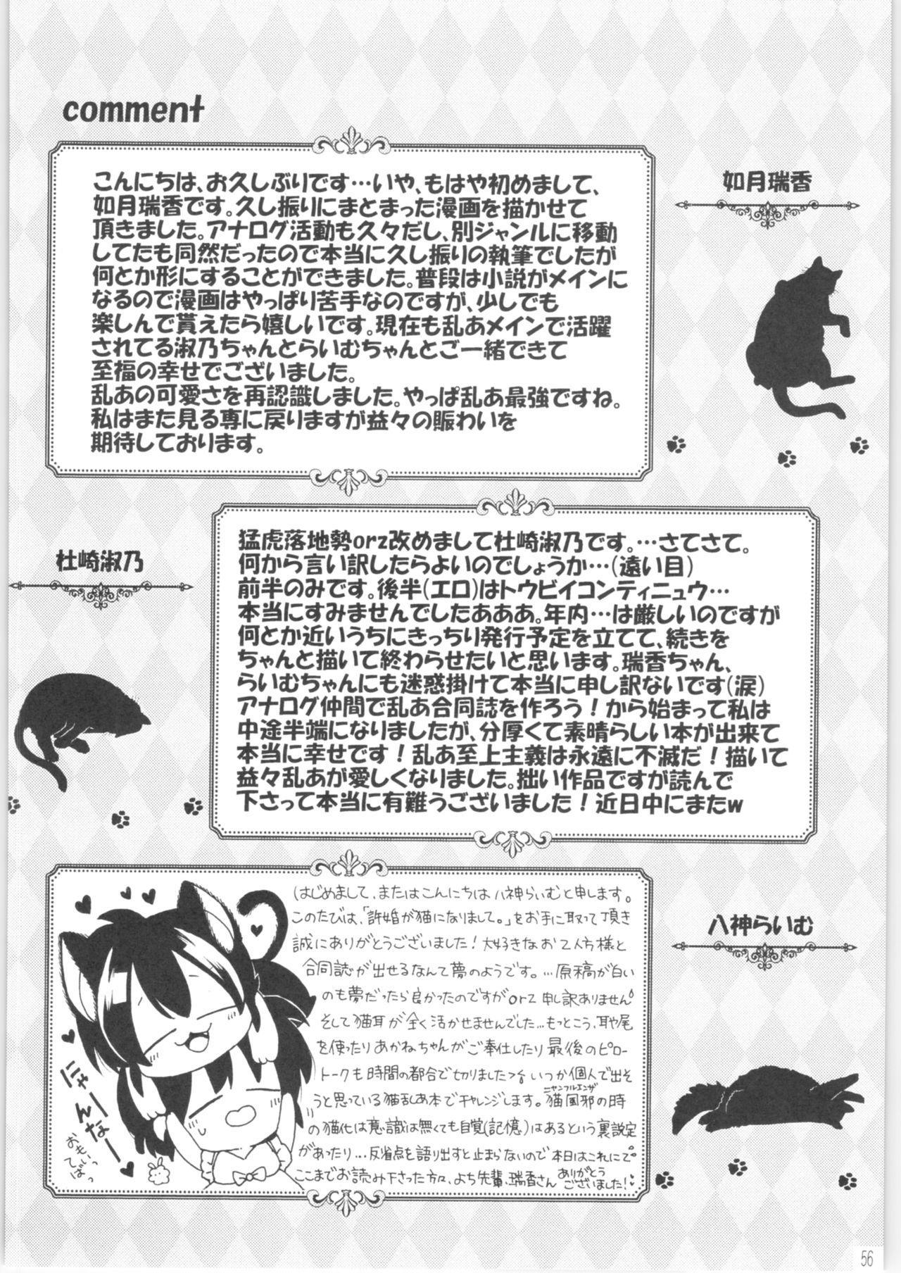 Iinazuke ga Neko ni Narimashite. 54