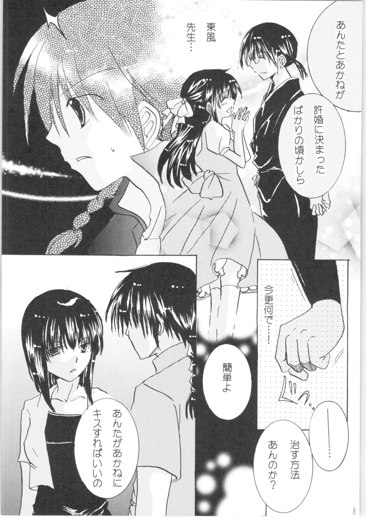 Iinazuke ga Neko ni Narimashite. 6