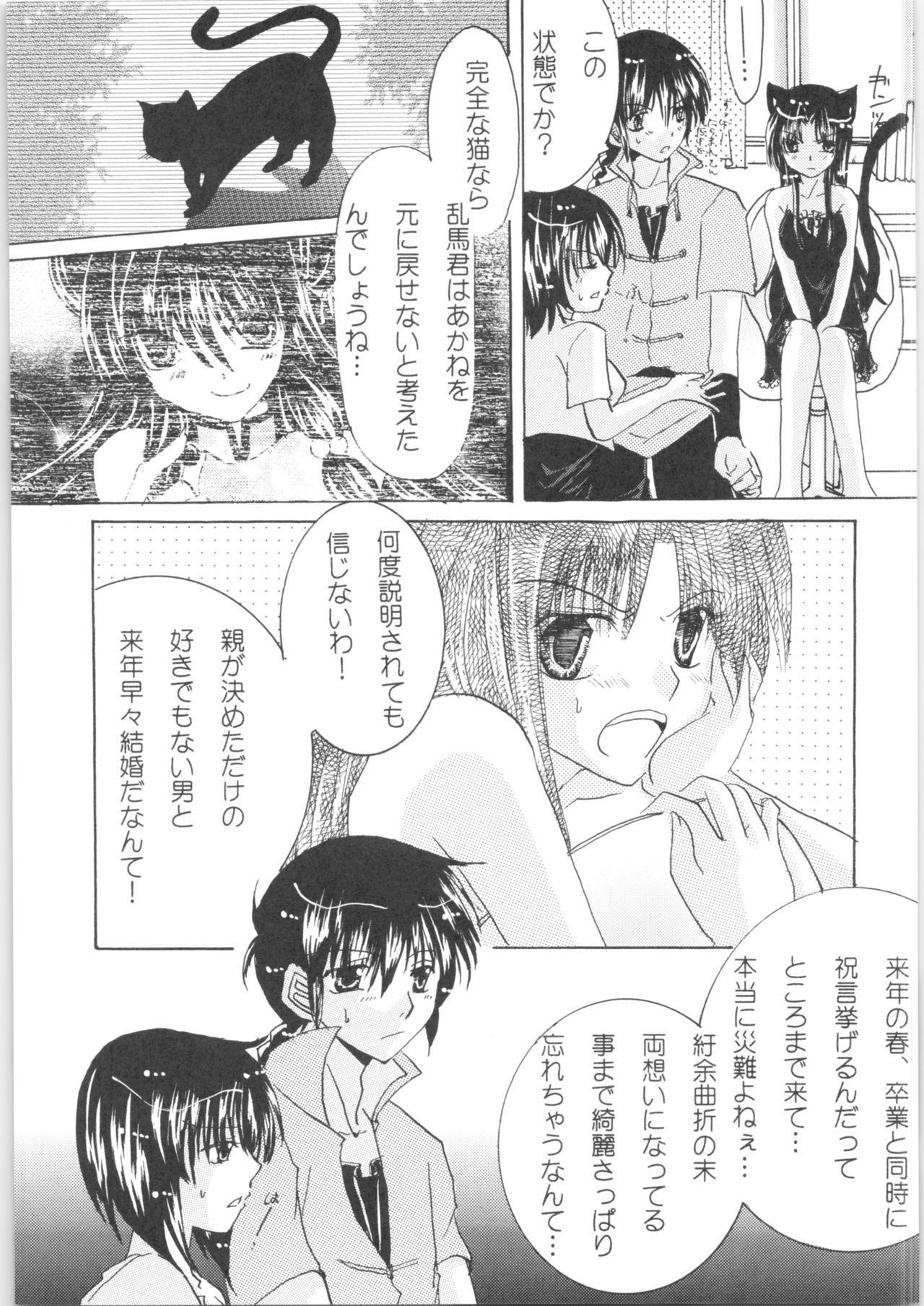 Iinazuke ga Neko ni Narimashite. 7
