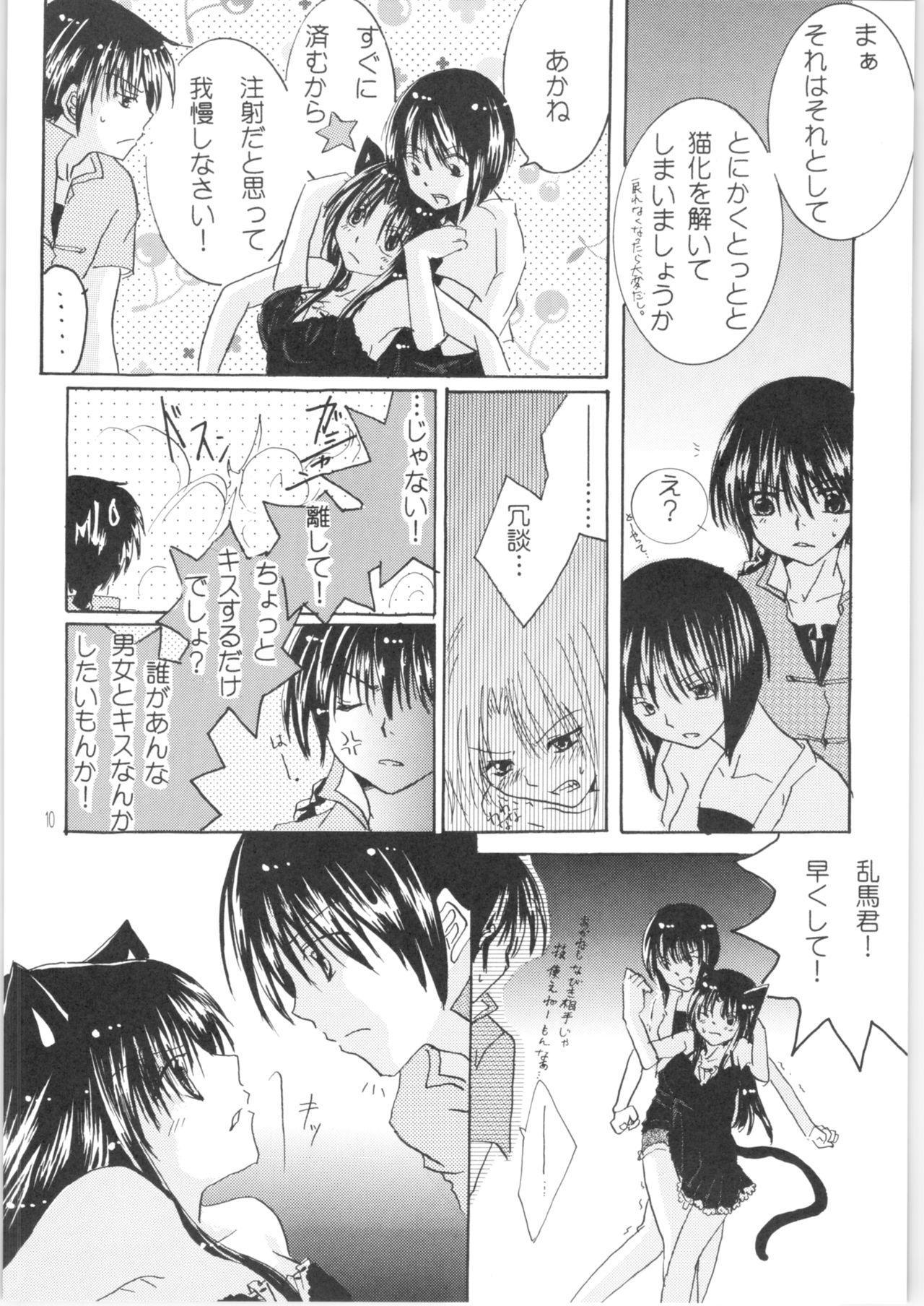 Iinazuke ga Neko ni Narimashite. 8