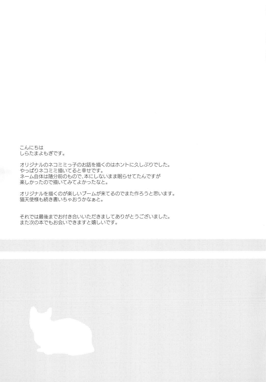 Neko Tenshi-sama 24