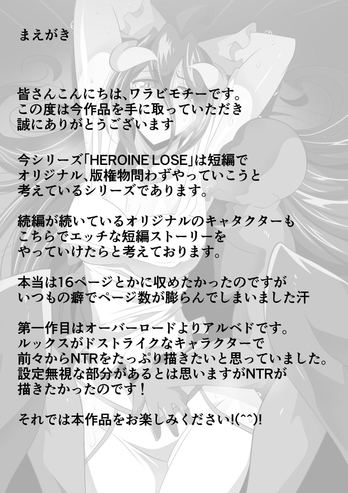 HEROINE LOSE アルベド編 3