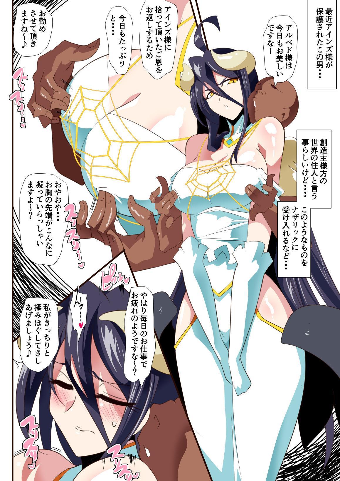 HEROINE LOSE アルベド編 4