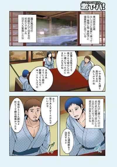 Boku to Ani to Haha to no Soukan Ryokou 01 1