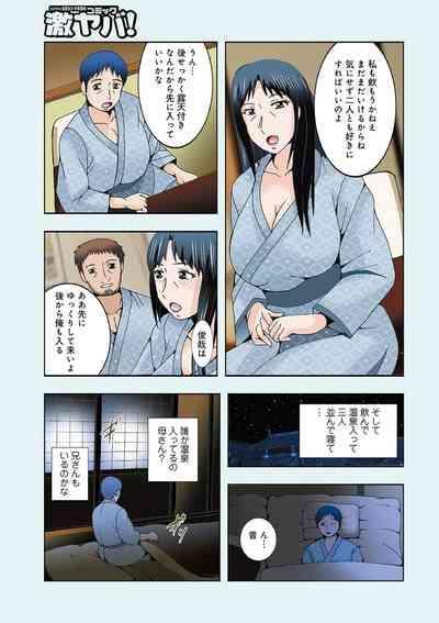 Boku to Ani to Haha to no Soukan Ryokou 01 2