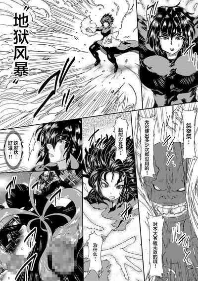 IN RAN-WOMEN Kairaku ni Ochiru Shimai 3