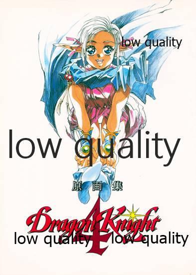 DragonKnight 4 原画集 0