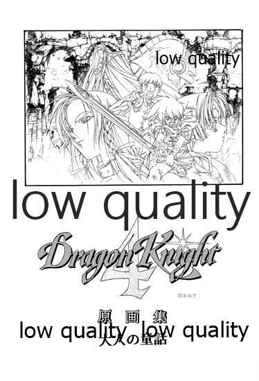 DragonKnight 4 原画集 1