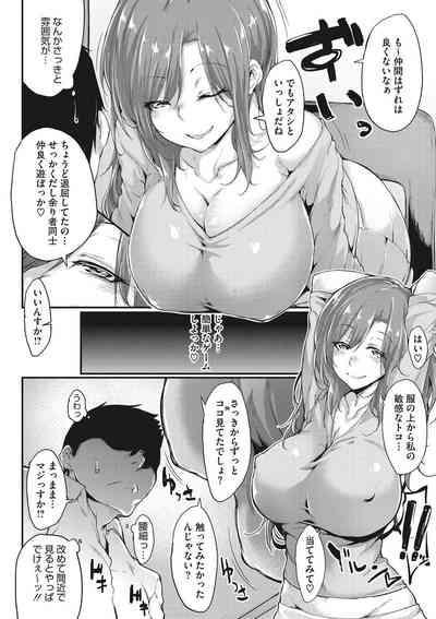 Nenmaku Communication 6