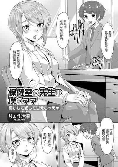 Hokenshitsu no Sensei wa Boku no Mama Nekashite Okashite Amae Chae 0