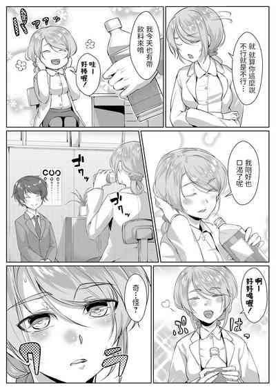 Hokenshitsu no Sensei wa Boku no Mama Nekashite Okashite Amae Chae 1