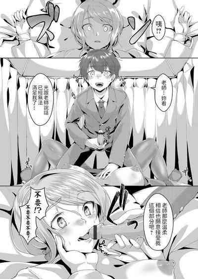 Hokenshitsu no Sensei wa Boku no Mama Nekashite Okashite Amae Chae 7