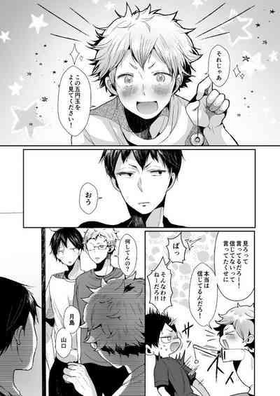 Boku no Yamaguchi ga Nani ka Okashii! 2