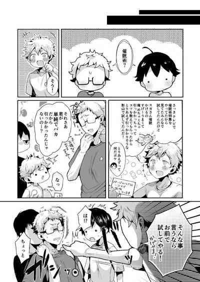 Boku no Yamaguchi ga Nani ka Okashii! 3