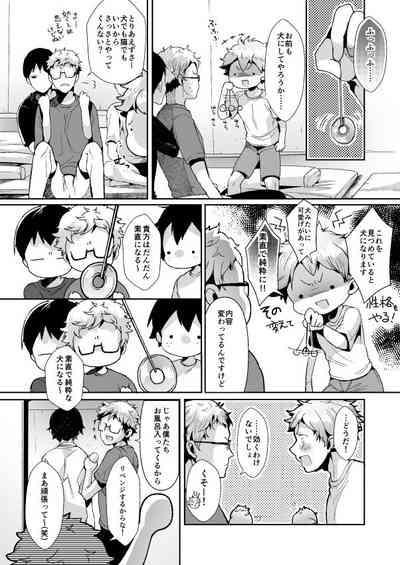 Boku no Yamaguchi ga Nani ka Okashii! 4