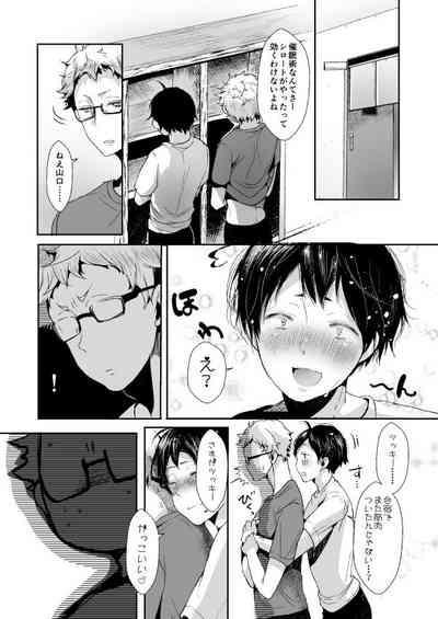 Boku no Yamaguchi ga Nani ka Okashii! 5
