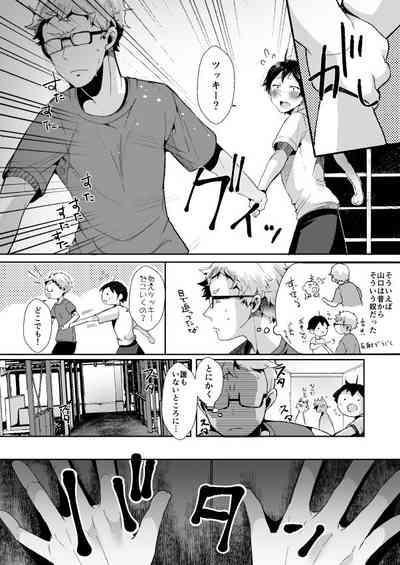 Boku no Yamaguchi ga Nani ka Okashii! 6