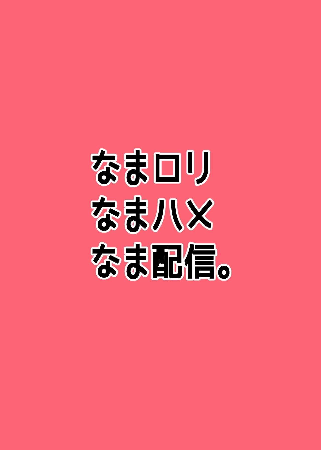 Nama Loli Nama Hame Nama Haishin. 17