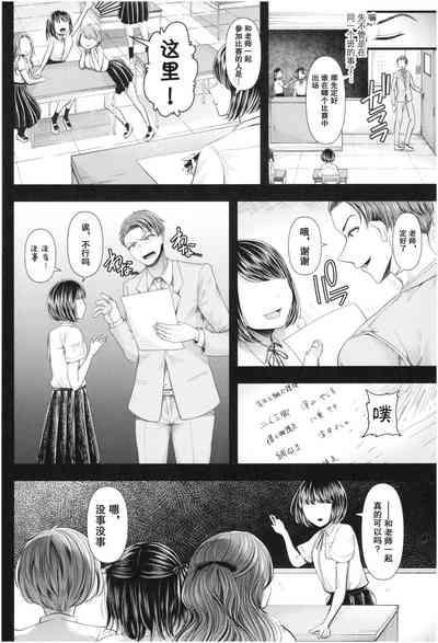 Sannenkan no Aoi Haru二年生編【不可视汉化】 4