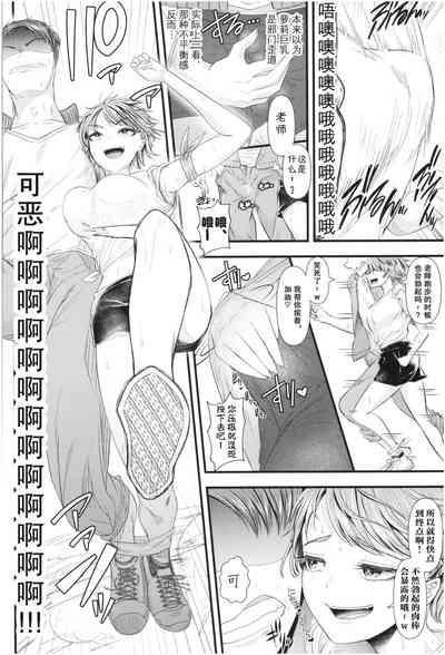 Sannenkan no Aoi Haru二年生編【不可视汉化】 6