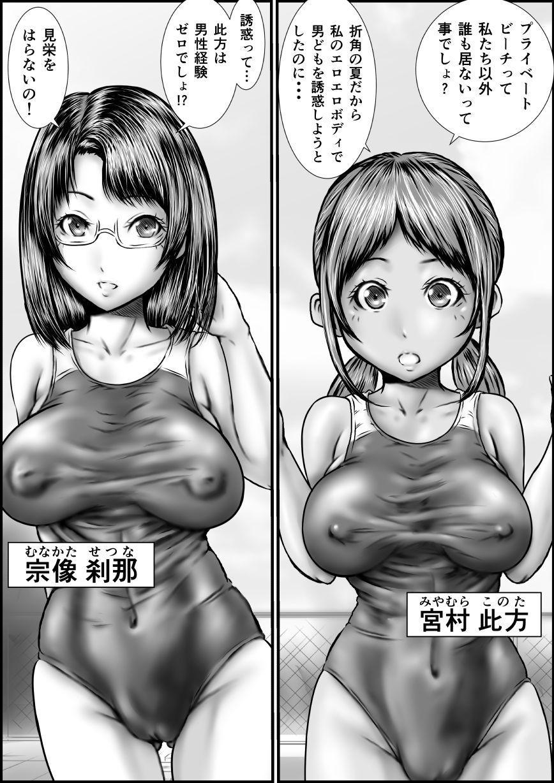 Muboubi na Fuuka-san 23