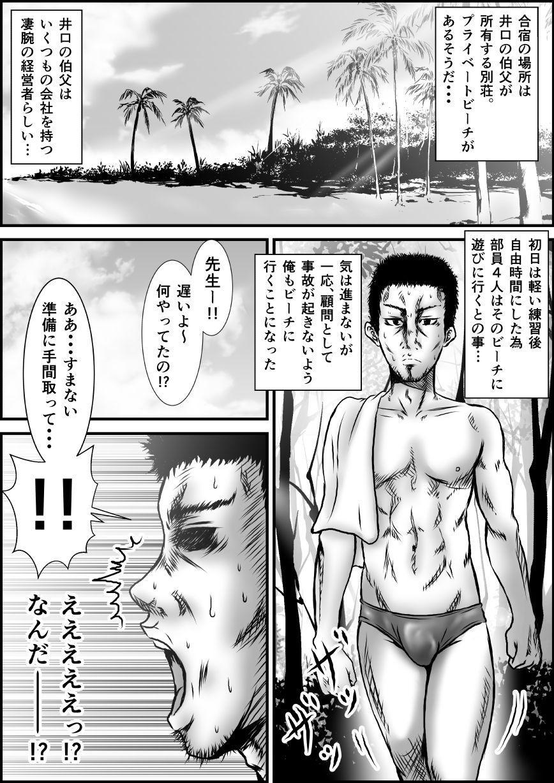 Muboubi na Fuuka-san 25