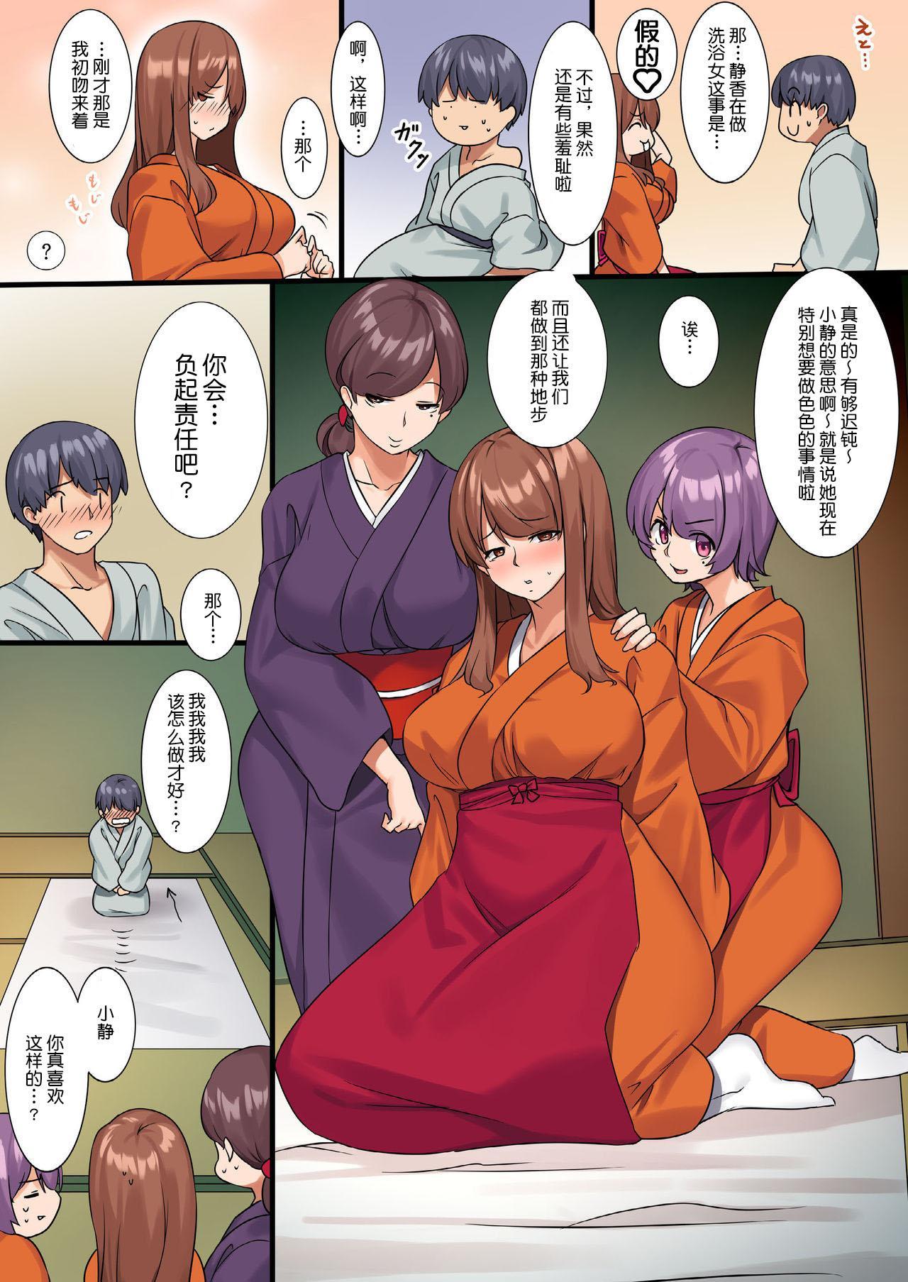 Yarechau Onsen Ryokan 14